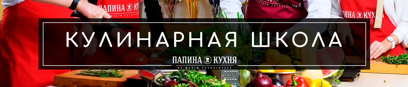 Кулинарная школа Папина Кухня