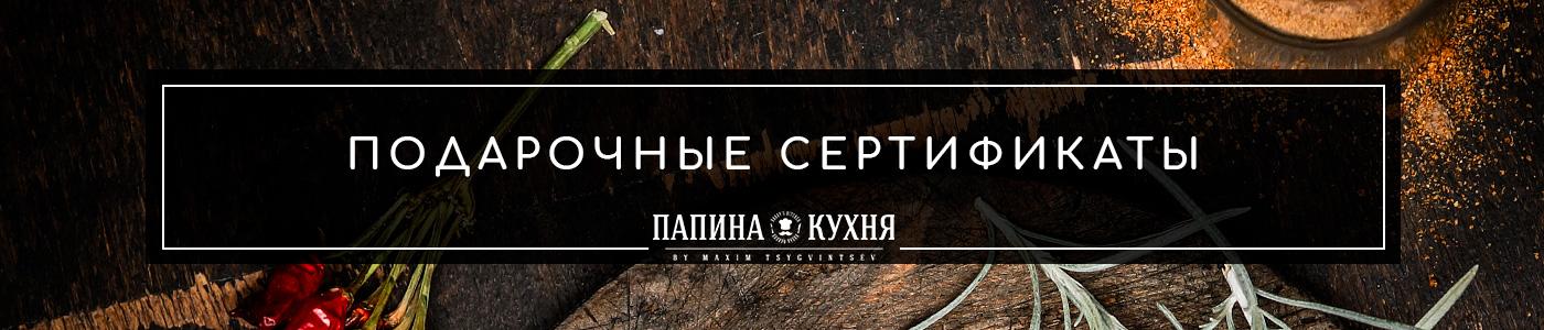 Подарочные сертификаты Папина Кухня